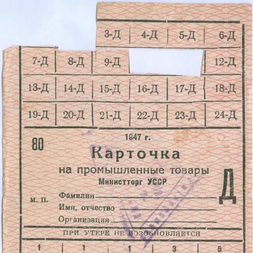 Карточка на промышленные товары 1947 Минторг УССР Индекс Д 80 Украина Киев СССР