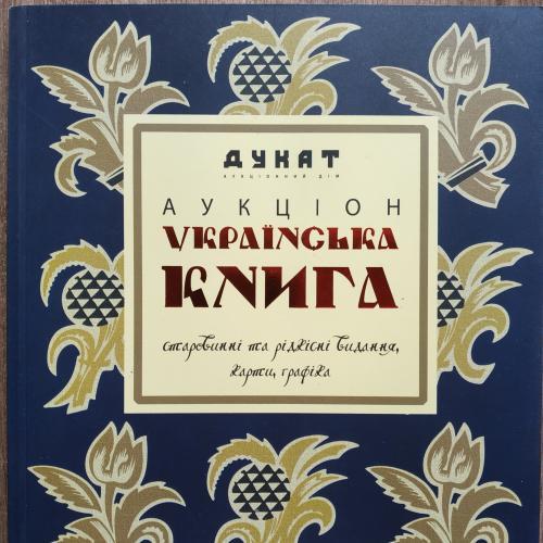 Каталог аукциона Дукат Украинская книга 2016 год Аукционник Букинист Антиквариат