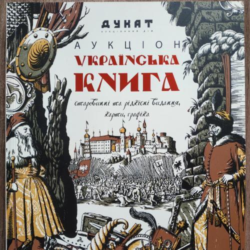 Каталог аукциона Дукат Украинская книга 2017 год Аукционник Букинист Антиквариат