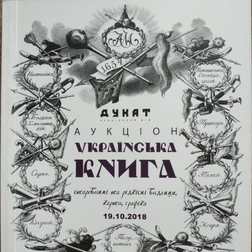Каталог аукциона Дукат Украинская книга 2018 год Аукционник Букинист Антиквариат