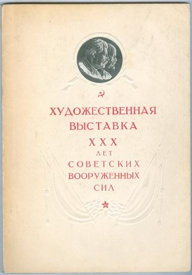 Каталог Художественная выставка 30 лет Советских Вооруженных Сил 1948 Сталин Берия Хрущев Пропаганда
