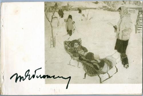Киев 1960 год Татьяна Ниловеа Яблонская Каталог выставки Союз художников Украинской ССР Живопись