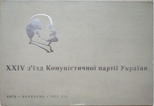 Киев Папка 24 Съезд Коммунистической партии Украины 1971 год От Запорожской области Пропаганда СССР