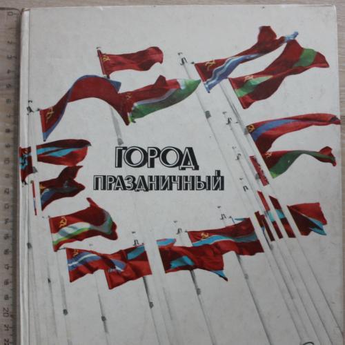 Киев Книга Город праздничный Фотоальбом Изд Политической литературы Украины 1984 год Пропаганда СССР