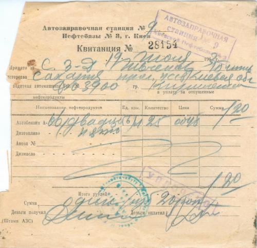 Киев Квитанция Автозаправочная станция нефтебазы 1963 год Бланк Нефть Украина СССР