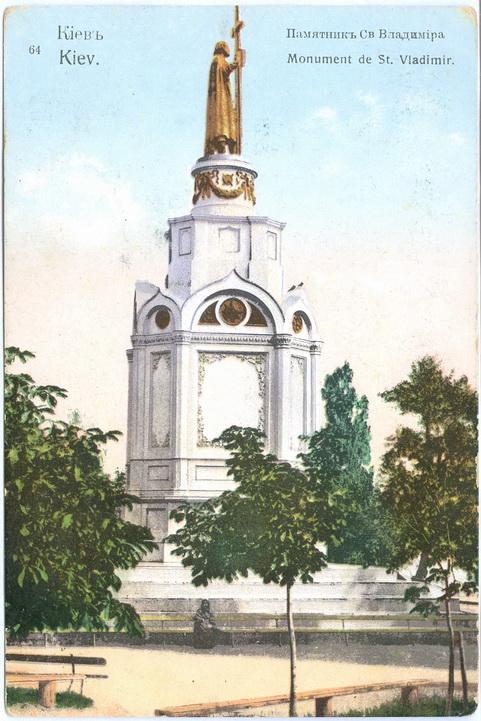 Киев Памятник Св. Владимира № 64 Издание Рихтер Открытка Украина