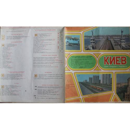Киев.План.Схема Гор.транспорта.1979 год.Карта.Украина.СССР