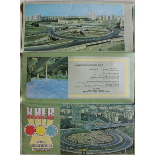 Киев.План.Схема пассажирского транспорта.1985 год.Карта.Украина.СССР
