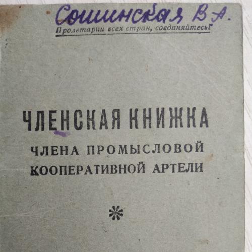 Киев Промысловая кооперативная артель Членская книжка 1947 Художгалантерея Сошинская Вышивальщица