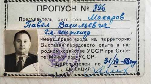 Киев Пропуск ВДНХ Выставка передового опыта в народном хозяйстве УССР при Совете министров 1963 год