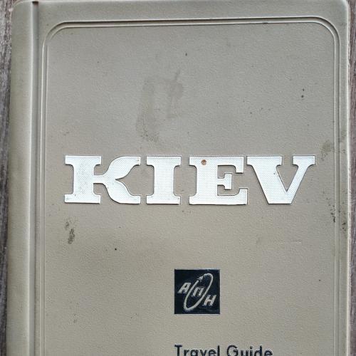 Киев Путеводитель План Карта Kiev Travel Guide 1960-е годы Украина СССР Пропаганда