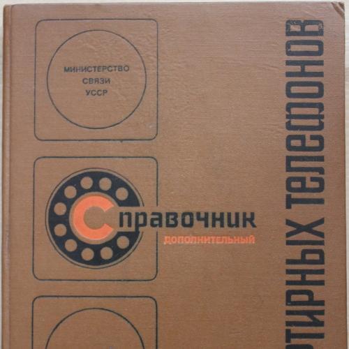 Киев Справочник квартирных телефонов 1977 год Изд Наукова Думка Украина СССР