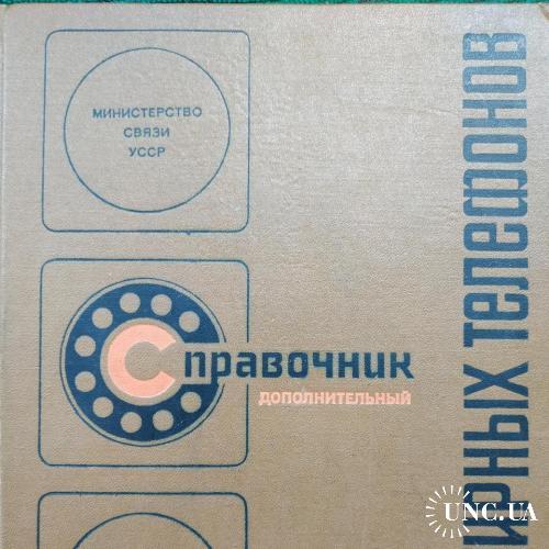 Киев Справочник квартирных телефонов 1978 год Министерство связи Украины СССР