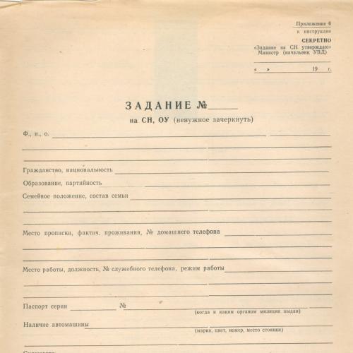 Киев УВД Задание на СН ОУ Секретно Милиция Уголовный розыск Документ Бланк Пропаганда СССР Украина