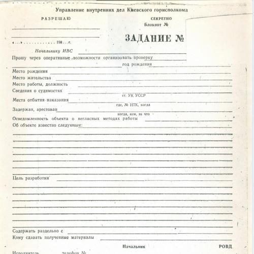 Киев УВД Задание Секретно Милиция Уголовный розыск Документ Бланк Пропаганда СССР Украина