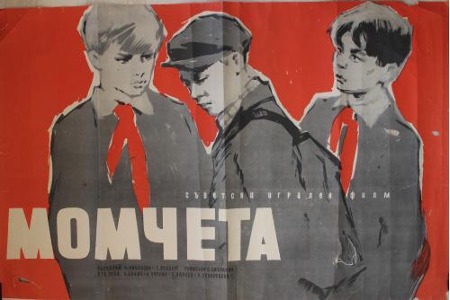 Киноафиша Плакат Фильм Мальчики 1959 год Киностудия Довженко Киев Украина Болгария СССР Реклама
