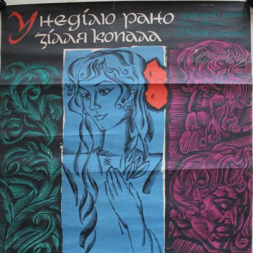 Киноафиша Плакат Фильм У неділю рано зілля копала 1968 год Украинская студия телевизионных фильмов