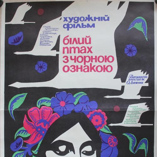 Киноафиша Плакат Кинофильм Белая птица с черной отметиной 1970 год Киностудия Довженко Киев Реклама