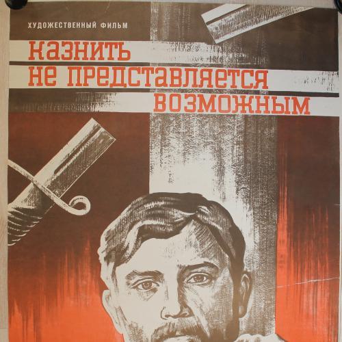 Киноафиша Плакат Кинофильм Казнить не представляется возможным 1982 год Киностудия  Довженко Киев