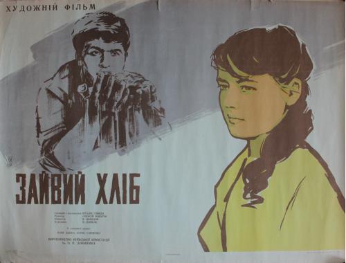 Киноафиша Плакат Кинофильм Лишний хлеб 1967 год Киностудия Довженко Киев Украина СССР Реклама
