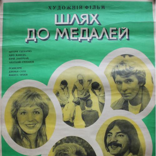 Киноафиша Плакат Кинофильм Путь к медалям 1980 год Киностудия Мосфильм СССР Боярский Реклама