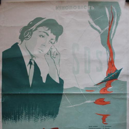 Киноафиша Плакат Кинофильм Спасите наши души 1960 год Киностудия Довженко Киев Украина СССР Реклама