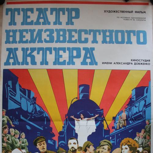 Киноафиша Плакат Кинофильм Театр неизвестного актера 1977 год Киностудия Довженко Киев СССР Реклама
