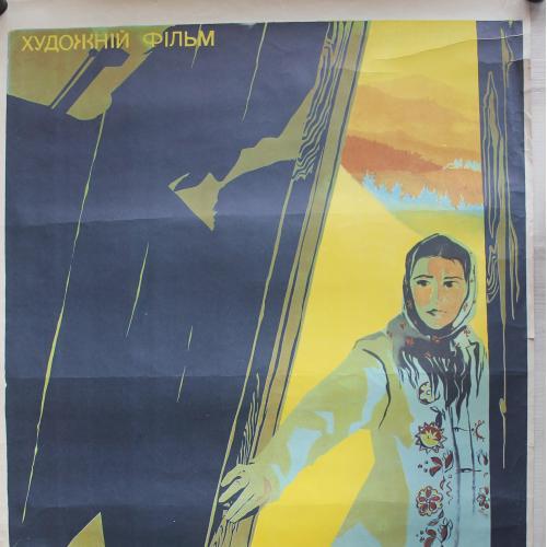 Киноафиша Плакат Кинофильм Высокий перевал 1982 год Киностудия Довженко Киев Украина СССР Реклама
