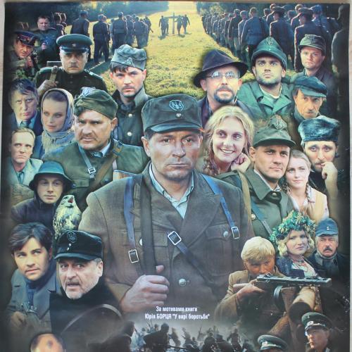 Киноафиша Плакат Кинофильм Железная сотня 2004 год Украина Реж Олесь Янчук Реклама