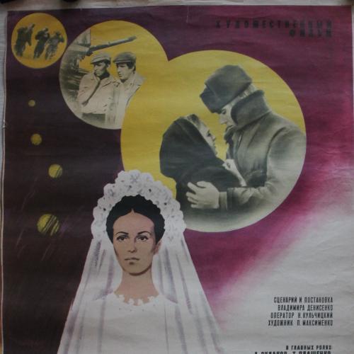 Киноафиша Плакат Кинофильм Жнецы 1978 год Киностудия Довженко Киев Украина СССР Реклама