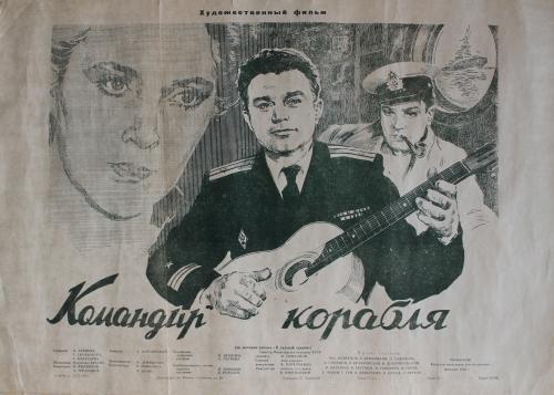 Киноафиша Плакат Командир корабля 1954 год Киностудия художественных  фильмов Киев Украина  Реклама