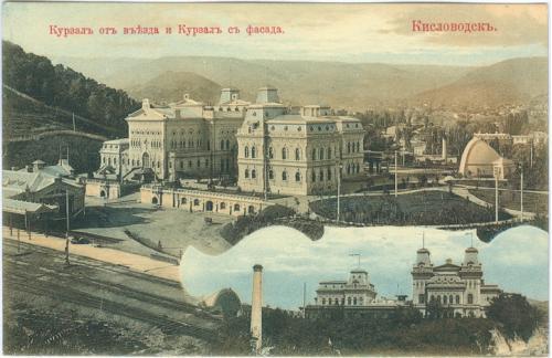 Кисловодск Курзал от въезда и Курзал с фасада Вокзал Грюс Железная дорога Кавказ