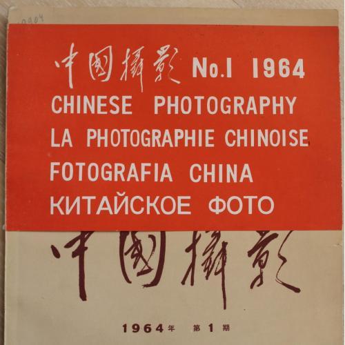 Китайское фото № 1 1964 год Журнал Chinese photography Fotografia China
