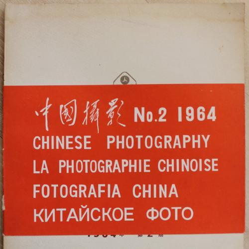 Китайское фото № 2 1964 год Журнал Chinese photography Fotografia China