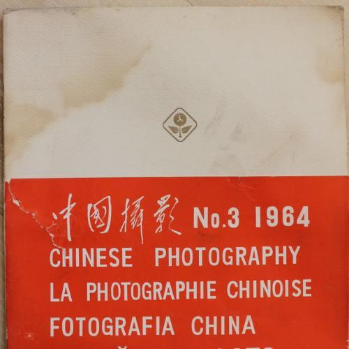 Китайское фото № 3 1964 год Журнал Chinese photography Fotografia China