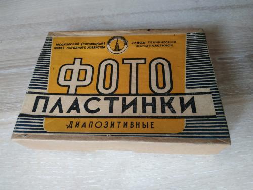 Коробка Фото пластинки диапозитивные 1964 год Москва Винтаж Реклама СССР