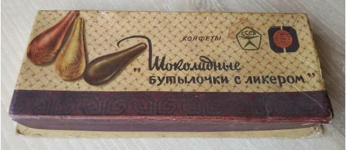 Коробка Конфеты Шоколадные бутылочки с ликером Кондитерская фабрика Красный Октябрь Винтаж Реклама