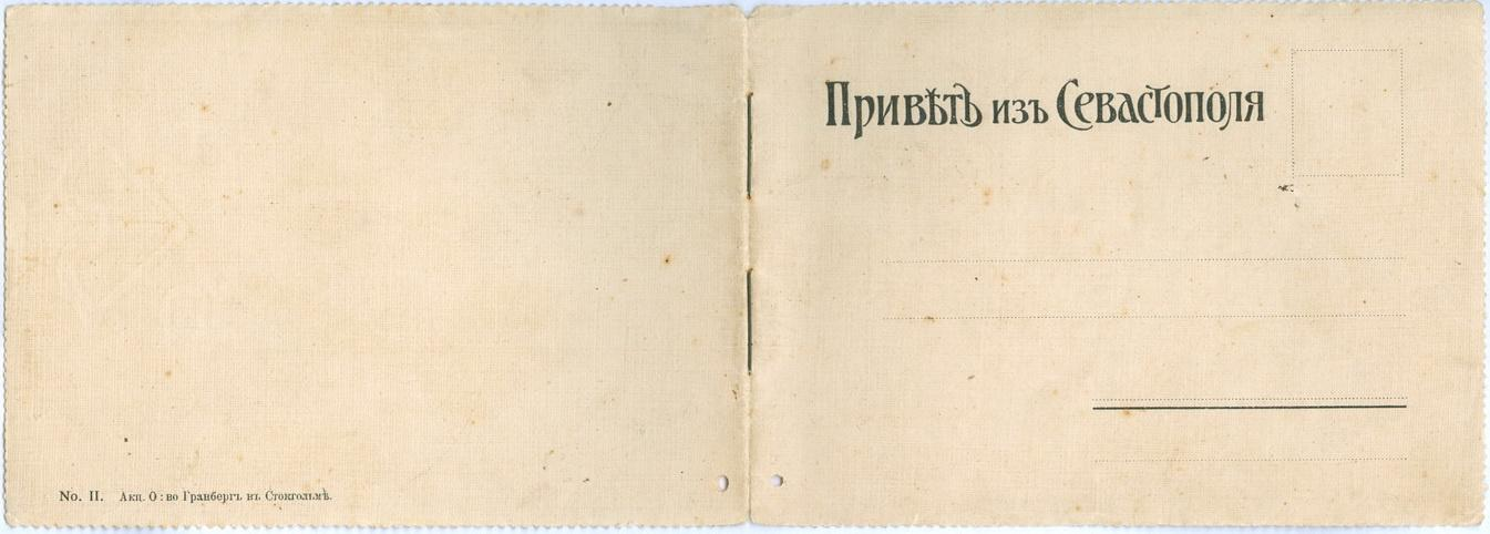 Почтовые открытки гранберг, открытка