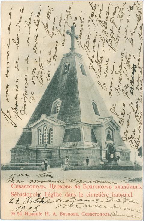 Старые открытки севастополя, днем рождения
