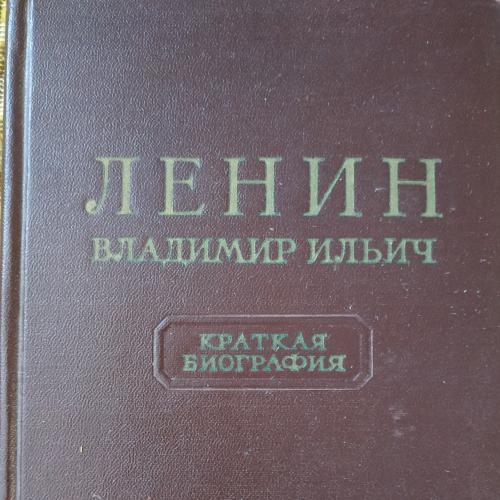 Ленин Краткая биография Москва 1955 Пропаганда  Агитация Сталин Социализм СССР Lenin Stalin USSR