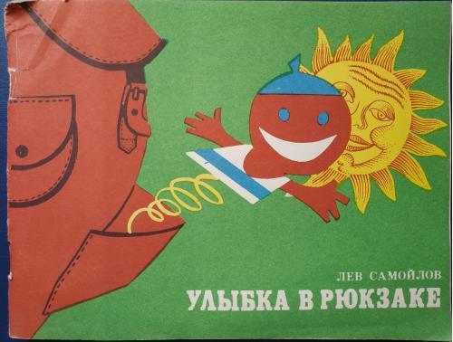 Лев Самойлов Улыбка в рюкзаке Юмор Сатира Карикатура Изд. Физкультура и спорт 1972 год  Москва СССР