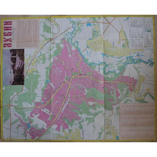 Лубны.План города и района.1991 год.Карта.Украина.СССР