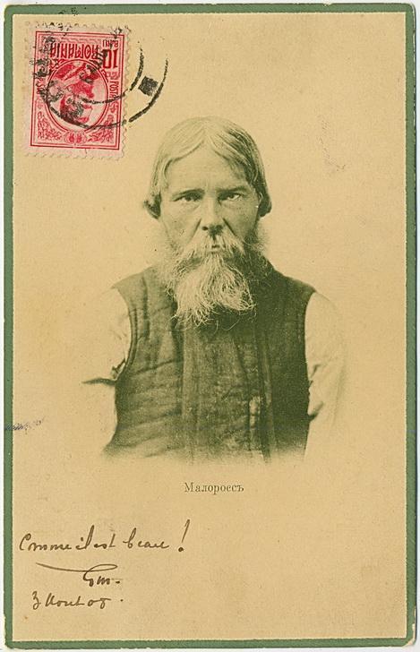 Малоросс № 510 Изд Ф.Б.Б. Почта 1910 год Украина Империя