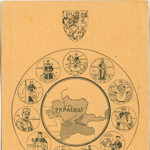 Малороссия Українці Изд Вена 1917 год Украина