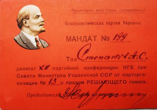 Мандат Делегат 12 партийной конференции КГБ при Совете Министров УССР Пропаганда Социализм СССР