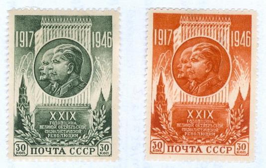 Марки СССР 1946 год.29-я год.Октябрьской революции.Ленин,Сталин