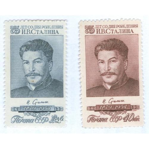 Марки СССР 1954 год.75 лет со дня рожд.Сталина