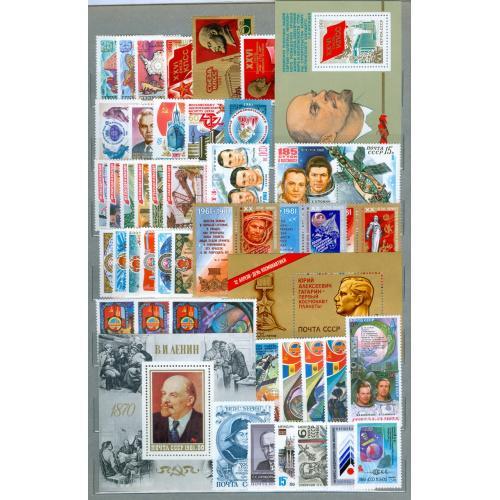 Марки СССР 1981. Годовой комплект