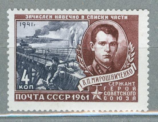Марки СССР.Мирошниченко.Герои войны.1961 г.