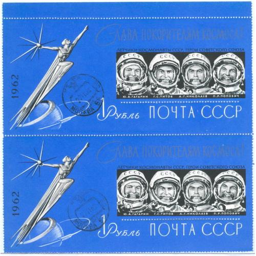 Марки СССР  Почта блок 1962 год Слава покорителям космоса